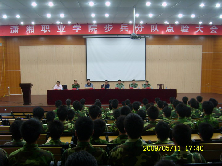 2009年娄底军分区人武部领导与学院党委书、院长、部长参加潇湘职业