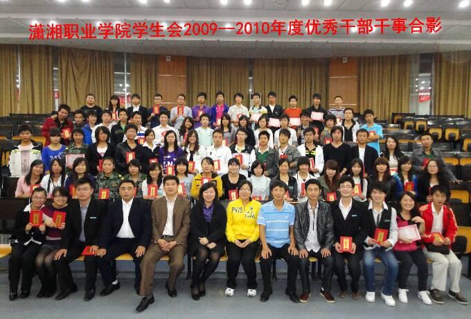 潇湘职业学院学生会2010年上学期表彰暨动员大会顺利召开