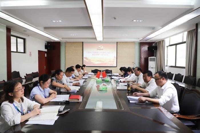 7学院党委第一次扩大会议.jpg